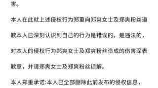 杨紫粉丝发文致歉郑爽 称不再做出任何侵权行为