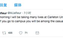 突发!一男子在推特上威胁今日血洗卡尔顿大学!警方表示安全,但同学们也要小心啦!