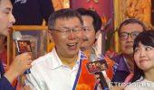 2020给蔡英文当副手?柯文哲:继续当台北市长挺好