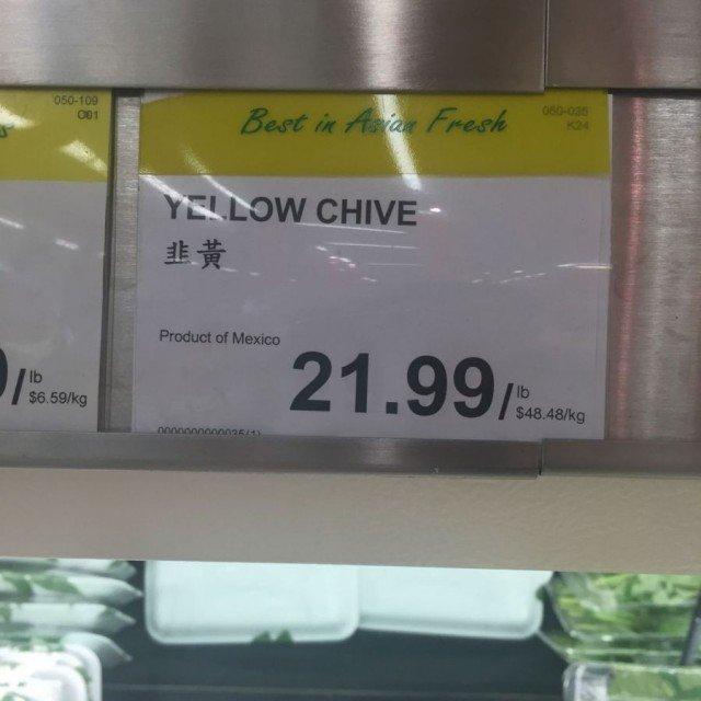 韭黄$22一磅都不是事儿 今年食品价格铁定还要涨