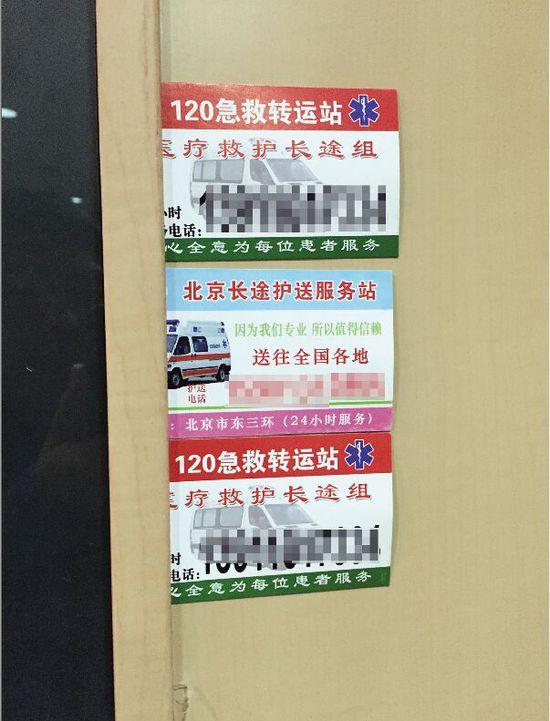 媒体揭北京黑救护车揽客:不关注病情只谈价格