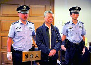 北京市交管局原局长终审被判无期 其子获刑20年