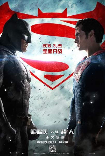 《蝙蝠侠大战超人:正义联盟》定档3月25日