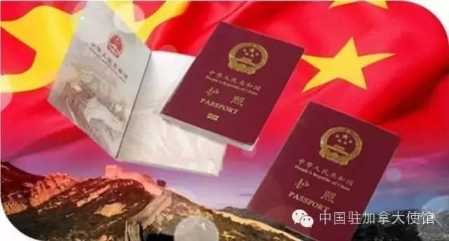 中国驻加拿大大使馆4月1日起全面实行护照旅行证网上预约申请