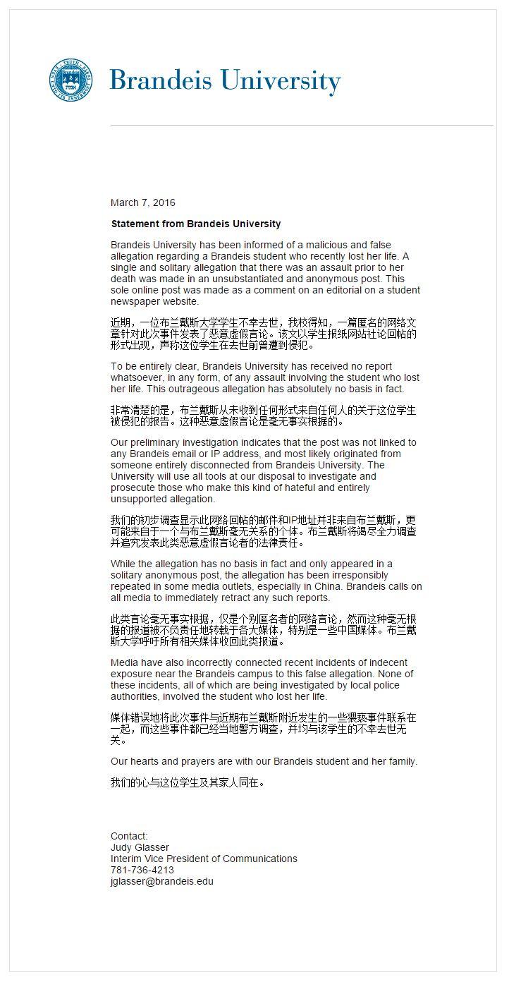 官方辟谣!中国女留学生被黑人强奸后自杀是假新闻