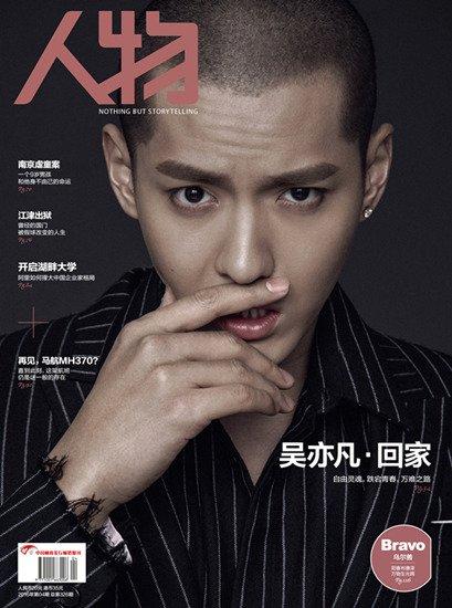 吴亦凡封面杂志预订数飘红 预售超五万册