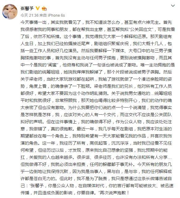 张馨予否认勾3男吻1女:玩游戏 都在起哄