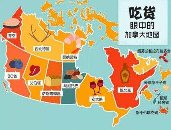 吃货眼中的加拿大原来是酱紫