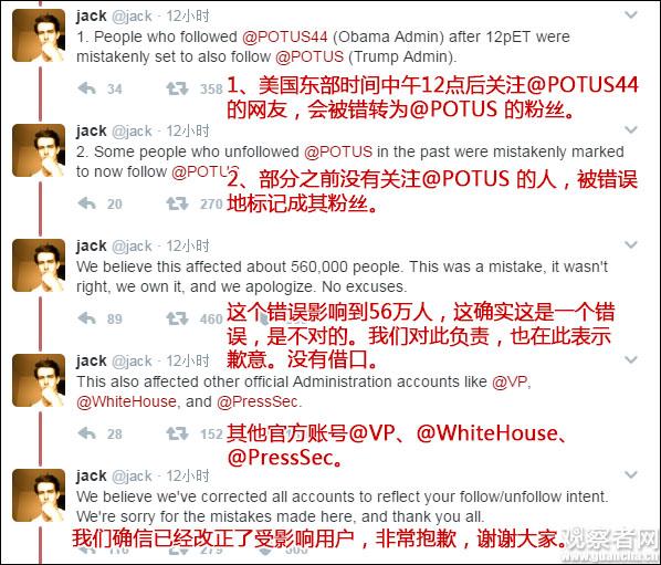 数十万人被强制关注特朗普总统官方推特 用户怒了