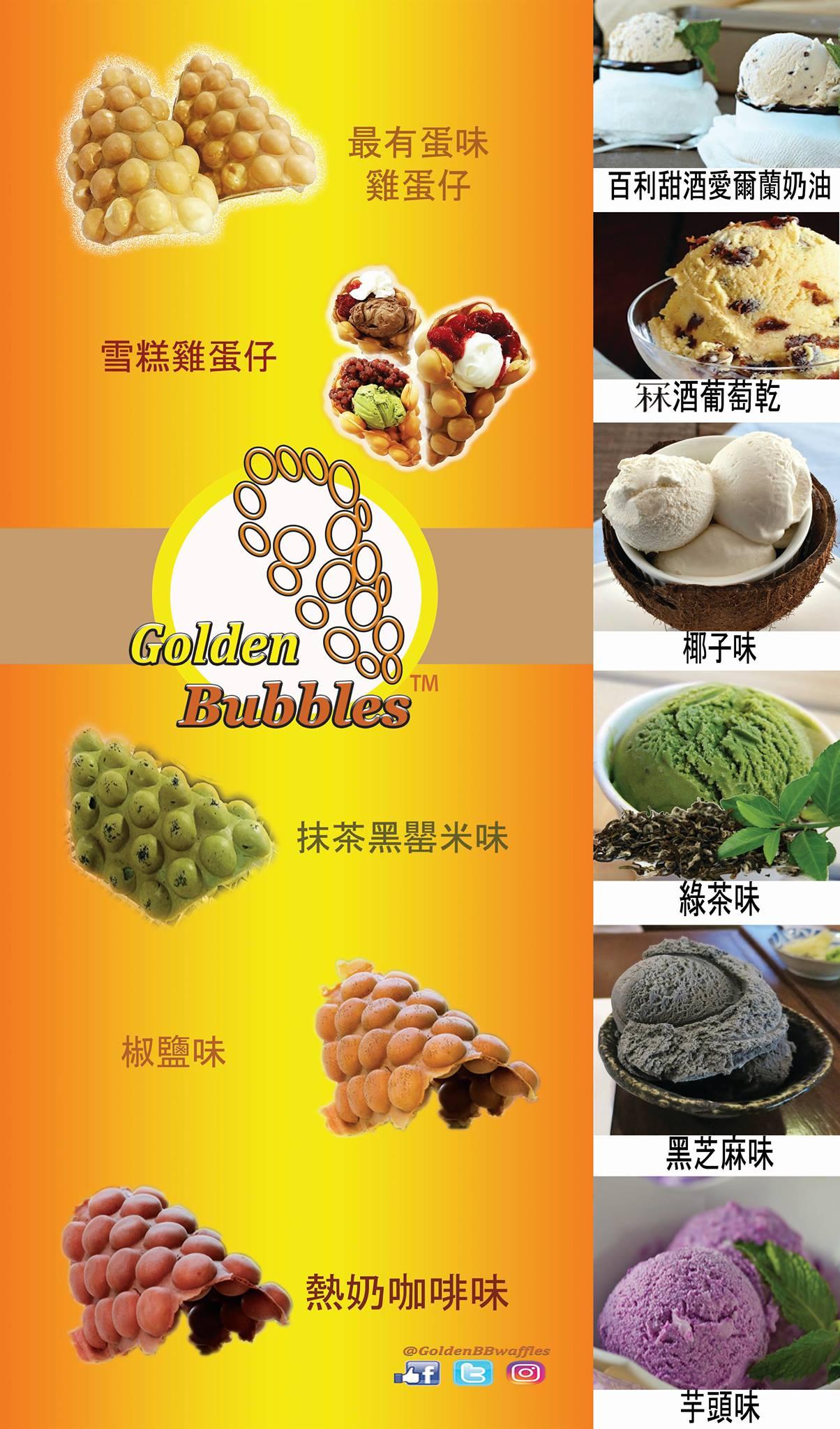 Bubble Waffle - Chinese[317]