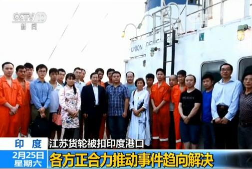 江苏一货轮被扣印度港口 各方推动事件趋向解决