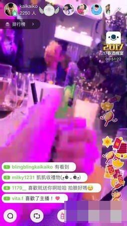 柯震东参加酒会开直播 全程未出镜很神秘
