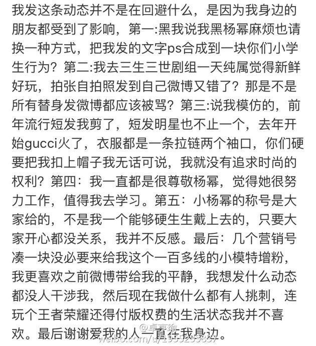 """杨幂替身否认拿杨幂炒作 不愿被扣""""小杨幂""""帽子"""