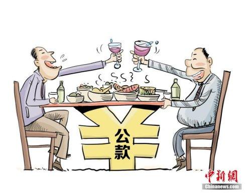 """五一前中纪委点名曝光这些人!紧盯节日反""""四风"""""""