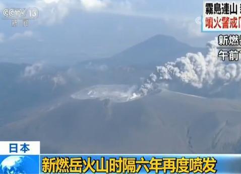 日本新燃岳火山时隔6年再度喷发