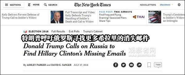 """特朗普否认""""失言""""伤烈属 美媒口诛笔伐"""