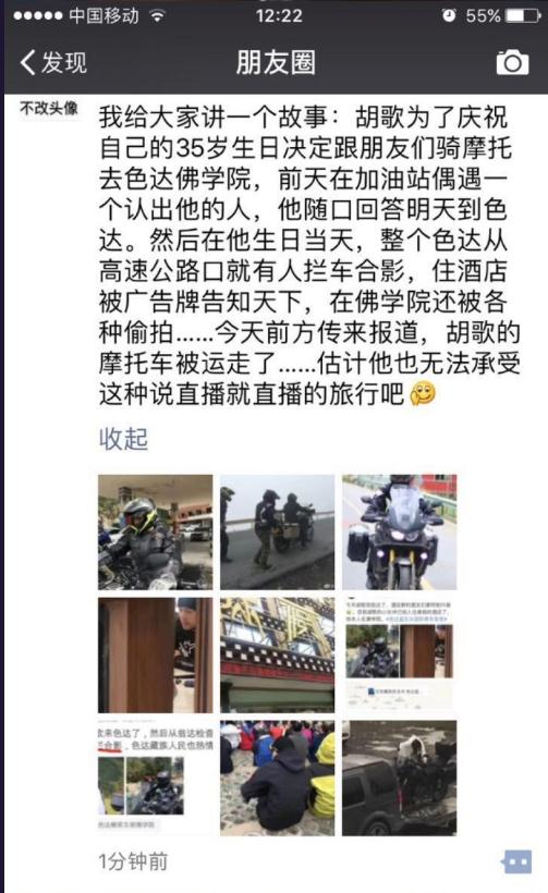 胡歌庆生骑行去色达 沿路被求合影摩托车被运走…