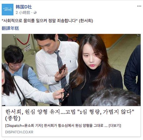 女练习生曾控T.O.P劝吸麻 首度回应取消抗诉原因