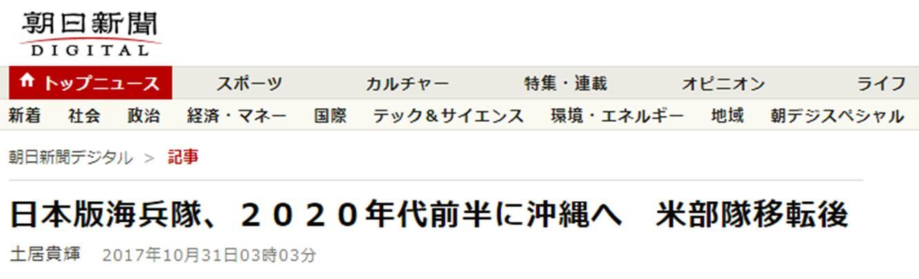 日版海军陆战队将部署冲绳 日媒:为遏制中国