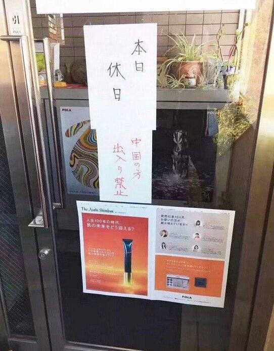 """日本化妆品店张贴""""中国人禁止入内"""" 已道歉并撤标牌"""