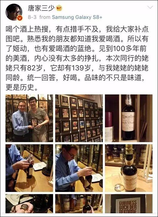 唐家三少花7万元买到假威士忌 瑞士老板赴中国道歉