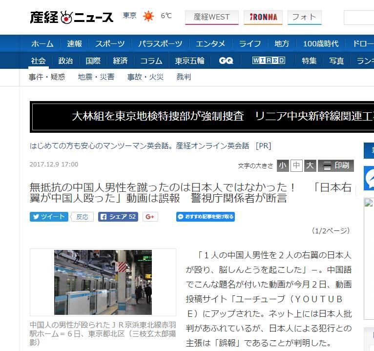 谁在电车里殴打中国人?日本右翼媒体:不是日本人