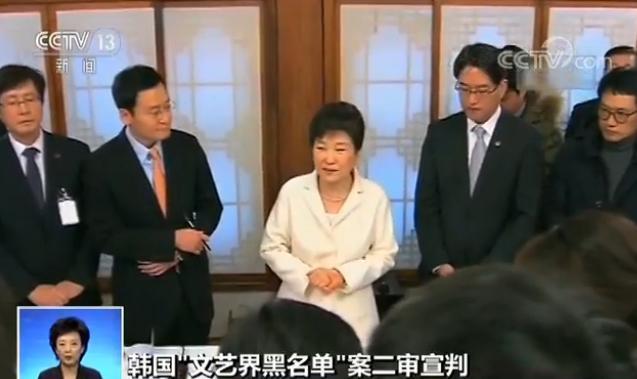 """韩""""文艺界黑名单""""案件二审宣判 认定朴槿惠为共犯"""