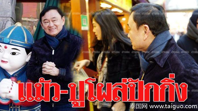 泰媒:英拉和他信一起现身北京